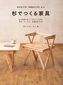 杉でつくる家具 [ グループ モノ・モノ ]