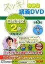 DVD>スッキリわかる講義DVD日商簿記2級商業簿記第5版
