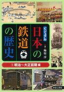 ビジュアル日本の鉄道の歴史1明治〜大正前期編
