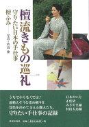 【バーゲン本】檀流きもの巡礼 守りたい日本の手仕事