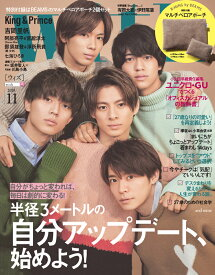 with (ウィズ) 2019年 11月号 [雑誌]