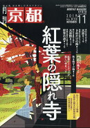 月刊 京都 2019年 11月号 [雑誌]