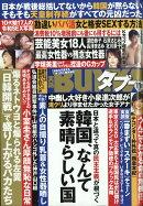 実話BUNKA (ブンカ) タブー 2019年 11月号 [雑誌]