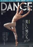 DANCE MAGAZINE (ダンスマガジン) 2019年 11月号 [雑誌]