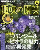 【予約】NHK 趣味の園芸 2019年 11月号 [雑誌]