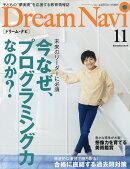 Dream Navi (ドリームナビ) 2019年 11月号 [雑誌]