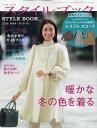 ミセスのスタイルブック 2019年 11月号 [雑誌]