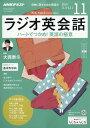 NHK ラジオ ラジオ英会話 2019年 11月号 [雑誌]
