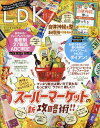 LDK (エル・ディー・ケー) 2019年 11月号 [雑誌]
