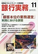 銀行実務 2019年 11月号 [雑誌]