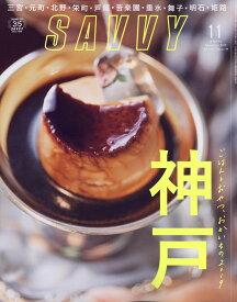 SAVVY (サビィ) 2019年 11月号 [雑誌]