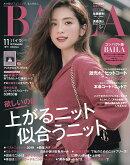 コンパクト版BAILA (バイラ) 2019年 11月号 [雑誌]