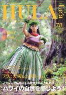 HULA Lea (フラレア) 2019年 11月号 [雑誌]