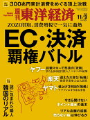 週刊 東洋経済 2019年 11/9号 [雑誌]