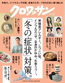 【予約】クロワッサン 2019年 11/10号 [雑誌]
