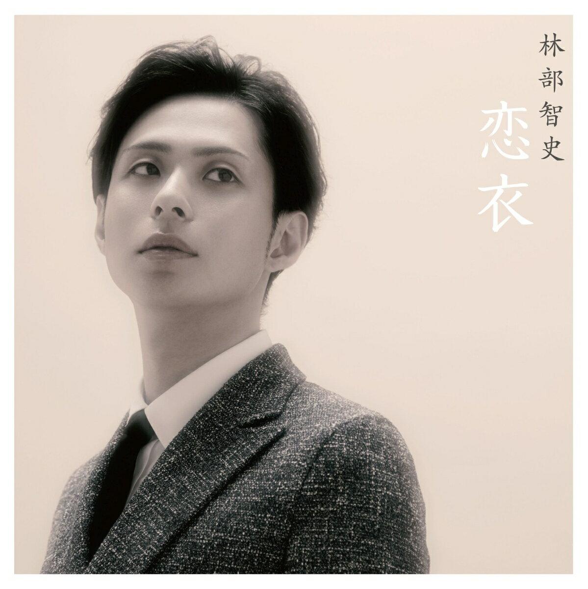 【先着特典】恋衣 (印刷サイン入りポストカード付き) [ 林部智史 ]