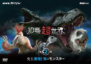 【予約】NHKスペシャル 恐竜超世界 第2集 「史上最強!海のモンスター」