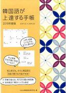 韓国語が上達する手帳(2018年度版)