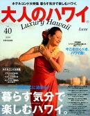 大人のハワイ LUXE Vol.40