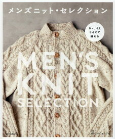 メンズニット・セレクション M・L・LLサイズで編める (Let's knit series)
