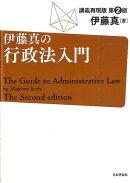 伊藤真の行政法入門第2版