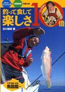 石川皓章の釣って食して楽しさ10倍