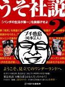 うそ社説(2)