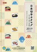 日本切手カタログ(2019)