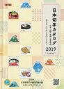 日本切手カタログ(2019) 日本・琉球・満州完全収録 [ 日本郵便切手商協同組合 ]