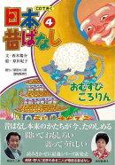 【バーゲン本】CDできく日本昔ばなし4 おむすびころりん/うらしまたろう