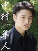 中村隼人 2015年 カレンダー