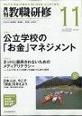 教職研修 2019年 11月号 [雑誌]
