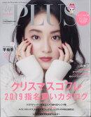 up PLUS(アッププラス) 2019年 11月号 [雑誌]