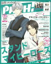 PASH!(パッシュ) 2019年 11月号 [雑誌]