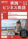 NHK ラジオ 実践ビジネス英語 2019年 11月号 [雑誌]