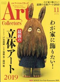 Artcollectors (アートコレクターズ) 2019年 11月号 [雑誌]