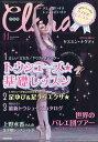 Clara (クララ) 2019年 11月号 [雑誌]