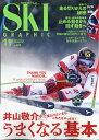 スキーグラフィック 2019年 11月号 [雑誌]