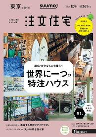 SUUMO注文住宅 東京で建てる 2019秋冬号 [雑誌]