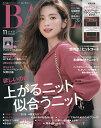 BAILA (バイラ) 2019年 11月号 [雑誌]