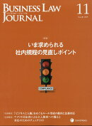 BUSINESS LAW JOURNAL (ビジネスロー・ジャーナル) 2019年 11月号 [雑誌]