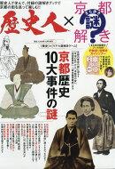 「歴史人」増刊 京都街歩き謎解き 2019年 11月号 [雑誌]