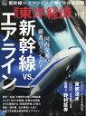 週刊 東洋経済 2019年 11/2号 [雑誌]