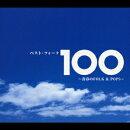 ベスト・フォーク100 〜青春のFOLK&POPS〜