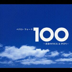 ベスト・フォーク100 〜青春のFOLK&POPS〜 [ (オムニバス) ]