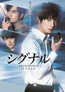 シグナル 長期未解決事件捜査班 スペシャル Blu-ray【Blu-ray】
