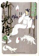 竹光侍(8)