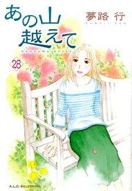 あの山越えて(28) (秋田レディースコミックスセレクション) [ 夢路行 ]