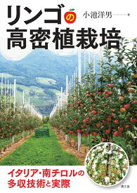 リンゴの高密植栽培 イタリア・南チロルの多収技術と実際 [ 小池洋男 ]