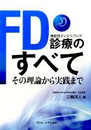FD診療のすべて